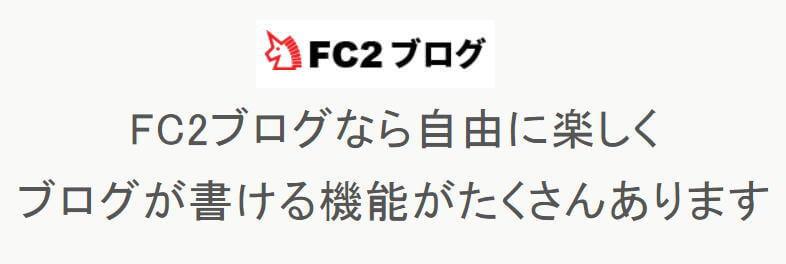 FC2ブログイメージ