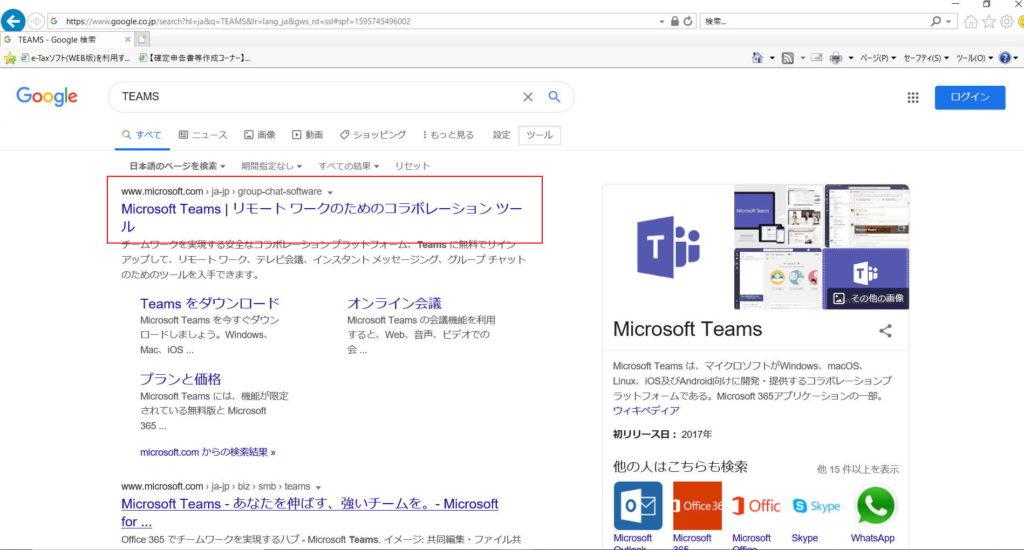 2.Microsoft Teams リモート ワークのためのコラボレーション ツールをクリック
