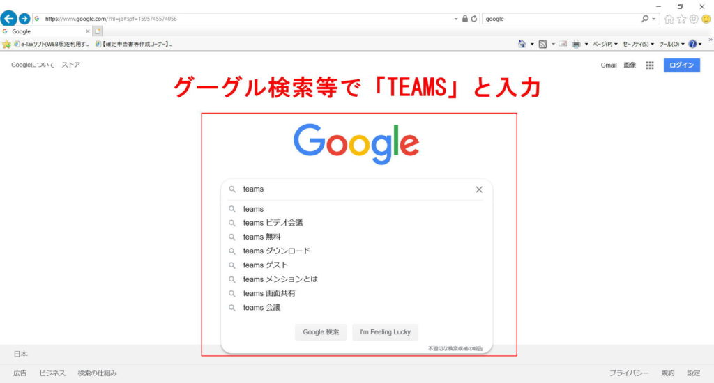 1.google検索等でTeamsと入力